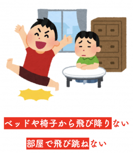 部屋で飛び跳ねる子供